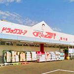 くすりのフタバ・徳力店