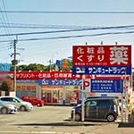 サンキュードラッグ 新高田店