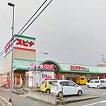 スピナ 中井店