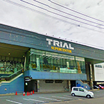 トライアル西港店