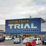 スーパーセンタートライアル 門司店