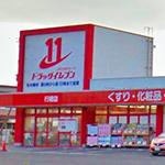 ドラッグイレブン行橋店