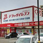 ドラッグイレブン門司店