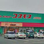 ディスカウントドラッグコスモス 上曽根店