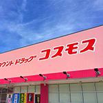 ドラッグコスモス春日台店