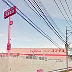 ディスカウントドラッグコスモス泉台店