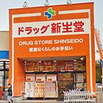 ドラッグ新生堂徳力南方店