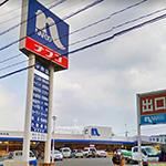 ホームプラザナフコ中井店