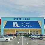 ホームプラザナフコ小倉南店