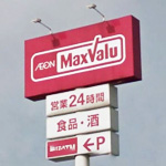 マックスバリュ直方新入店
