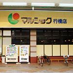マルショク行橋店
