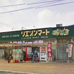 リエゾン朽網駅前店