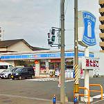ローソン 戸畑中原東三丁目店