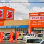 新生堂薬局永犬丸店