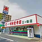 明林堂書店三ケ森店