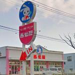 西松屋チェーン 小倉南店