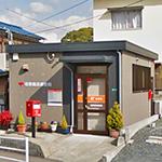塔野簡易郵便局