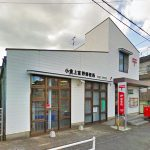 小倉上富野郵便局
