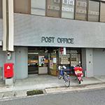 小倉下曽根郵便局