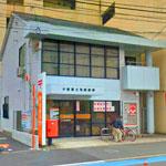 小倉富士見郵便局