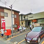 小倉若園郵便局