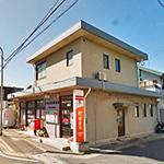 小倉高田郵便局