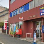 小倉黒原郵便局