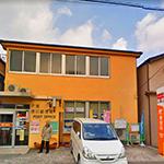 戸畑堺川郵便局