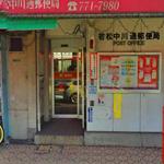 若松中川通郵便局