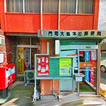 門司大里本町郵便局