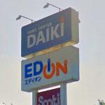 DCMダイキ 黒崎店