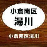 北九州市小倉南区湯川|並列3台分駐車可能の広さです!