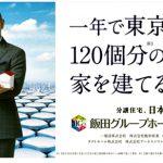 日本最大建築棟数を誇る東証一部上場メーカー施工小倉南区八幡町|モノレール城野駅まで徒歩6分の閑静な住宅街
