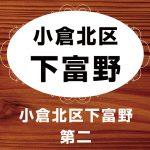 北九州市小倉北区下富野|庭も広く、駐車場は車種によって3台駐車可能!