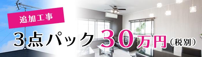30万3点パック①網戸・カーテンレール・基本照明②テレビアンテナ③レンジフードフィルター