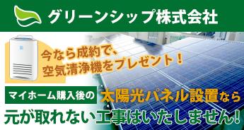 マイホーム購入後の太陽光パネル設置なら、今ならご成約でダイキン空気清浄機プレゼント♪グリーンシップ株式会社は元が取れない工事は致しません!