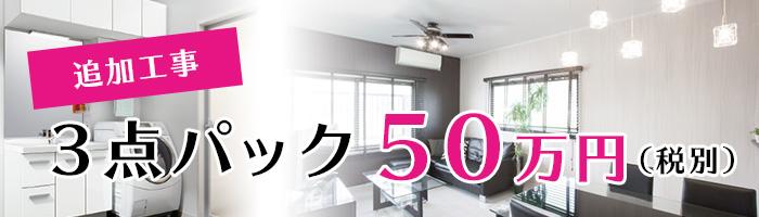 50万2点パック①網戸・カーテンレール・基本照明②洗面化粧台(LIXILミズリア W1650)