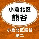 北九州市小倉北区熊谷|高台にあり日当たり良好です