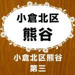 北九州市小倉北区熊谷|玄関広いです!収納スペースもたっぷり!