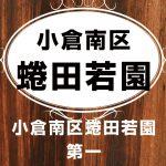 北九州市小倉南区蜷田若園|期間限定の土地売物件!