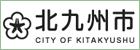 北九州の空き家・空室探しは「大家さんバンク」外部リンク 北九州市