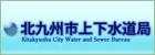 北九州の空き家・空室探しは「大家さんバンク」外部リンク 北九州市水道局