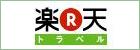北九州の空き家・空室探しは「大家さんバンク」外部リンク 楽天トラベル北九州