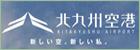 北九州の空き家・空室探しは「大家さんバンク」外部リンク 北九州空港