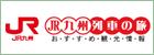 北九州の空き家・空室探しは「大家さんバンク」外部リンク JR九州 福岡駅別時刻表