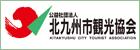 北九州の空き家・空室探しは「大家さんバンク」外部リンク 北九州市観光情報サイト