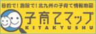 北九州の空き家・空室探しは「大家さんバンク」外部リンク 子育てマップ北九州