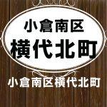 北九州市小倉南区横代北町|6帖分の広い納戸があります!