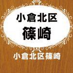 北九州市小倉北区篠崎|並列4台駐車可能です!