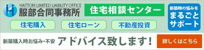 新築購入時の住宅ローンのご相談は北九州の服部忠典司法書士へ!